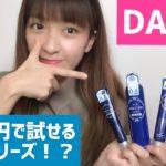 【ダイソー】で3本100円で買える美白化粧品紹介!【DAISO.100均】