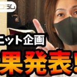かずちゅーコラム-32-ダイエット企画の結果発表!!