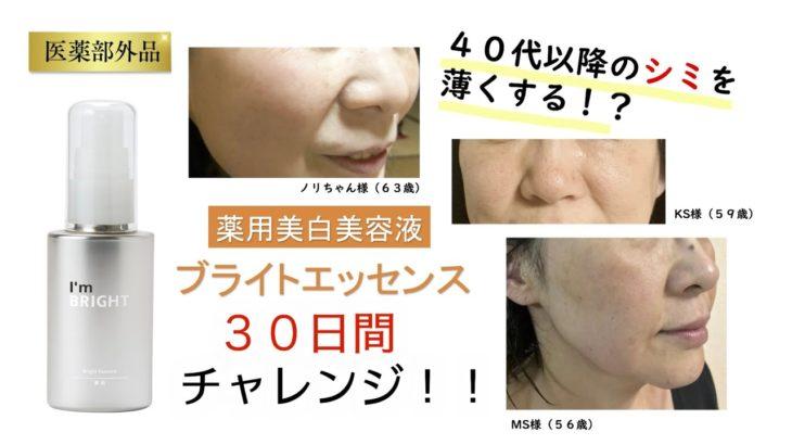 『40代以上の肌悩み女性限定】30日間美白チャレンジ開催