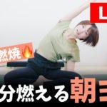 【脂肪燃焼45分】朝のダイエットヨガ(初心者OK)