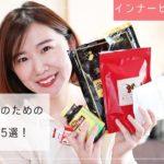 【美白・ビタミン・体巡り】美容と健康のためのおすすめ5選