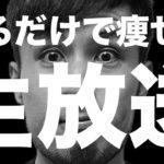 【5000人記念】ダイエット公開相談会+雑談