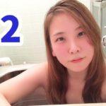 【お風呂なう】6/2 Mitsuru diet【美鶴ダイエット】