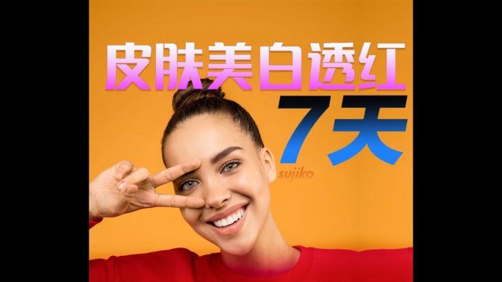 7 天皮肤美白,XL size To L Size  Sujiko Peptide