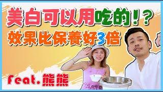 【變美7件事】美白靠吃的,比防曬、保養品好3倍!!feat.熊熊【77老大】