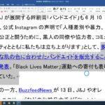 美白製品の一部を販売中止に。ジョンソン・エンド・ジョンソン、「Black Lives Matter」運動を受けた製品批判で