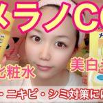 【メラノCC】美白化粧水、美白ジェル!紫外線、シミ、ニキビ対策はこれで完璧スキンケア!!!