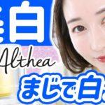 本田翼さん愛用の韓国コスメ「Dr.Althea」美白クリームが凄すぎる‥!