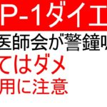 日本医師会が警鐘を鳴らすGLP-1ダイエット