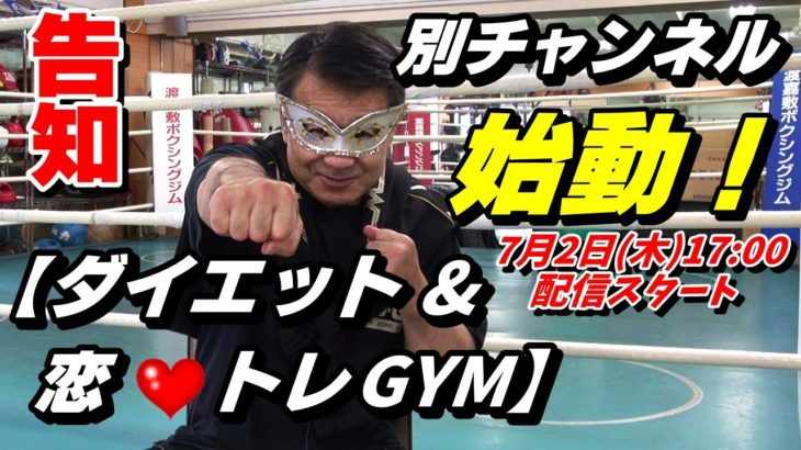 【告知】別チャンネル始動!トカちゃんが行く!ダイエット&恋トレGYM【宣伝】