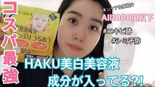 【スキンケア】プチプラなのにHAKU美白美容液成分が入ってる⁈コスパ最強‼AII1000円以下