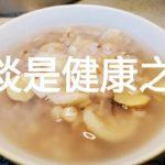 美白養生粥 / 美白去濕夏天清腸胃佳品 / 細妹主理 Healthy Congee 【20無限】