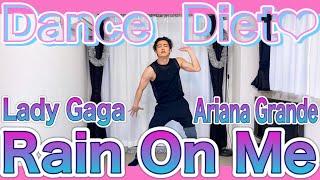 【Lady Gaga, Ariana Grande/Rain On Me】痩せるダンスダイエット踊ってみた♪〔Dance Workout Fitness〕