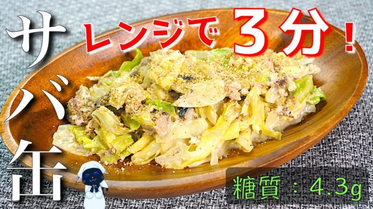 【ダイエットレシピ】ゴマたっぷりで!「サバ缶とキャベツの胡麻マヨ和え」【糖質制限】Low Carb Mackerel Can Recipe