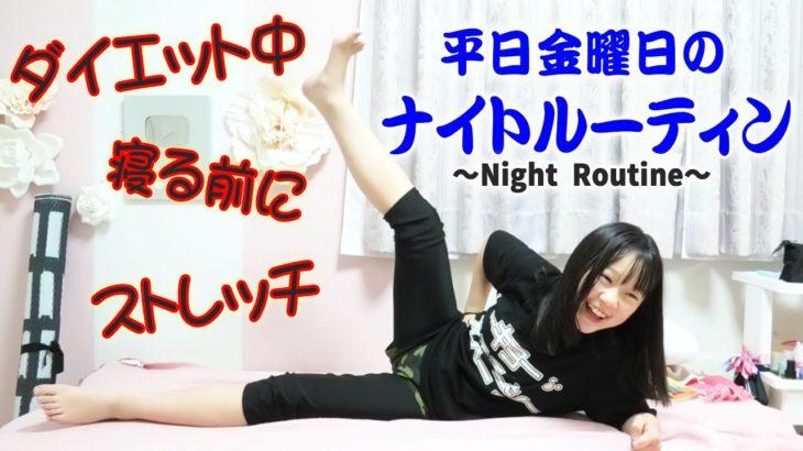 【Night Routine】ダイエット中の平日金曜日・ナイトルーティーン!ダイエット中だからストレッチしてます!金曜夜の過ごし方に密着【しほりみチャンネル】