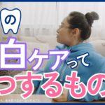 Ora² PREMIUM  丸山礼が使ってみた〜毎日の歯の美白〜 篇