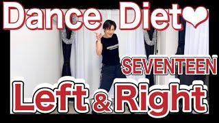 【SEVENTEEN/Left & Right】痩せるダンスダイエット踊ってみた♪(振り付け簡単初心者向け)~KPOP(韓国)エクササイズ~