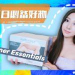 夏日必备好物分享   家用脱毛仪/美白/防晒/毛孔清洁/快速干发神器   Summer Essentials