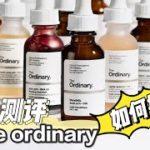 THE ORDINARY 平价好物测评⎪如何购买+如何搭配⎪平价美白, 祛痘, 抗氧化, 控油, 缩毛孔, 生发精华大推荐 (空瓶分享)⎪烟酰胺, 杜鹃花酸, 自助餐精华, VC, 多肽精华