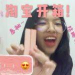 【淘宝开箱Taobao Unboxing】分享美白产品和超级好看的唇釉!!还有9.9两支的唇釉?!