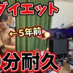 【VRダイエット】30分耐久!たいちょー『BOXVR』ダイエット