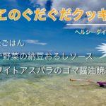 【ゆきぐだクッキング】Vo12 ダイエット飯!!