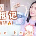 【YING】5月大型空瓶!美白精华|肌底精华|色修精华🔥『精华大合集』这个月究竟用空了多少精华!? Skincare Empties