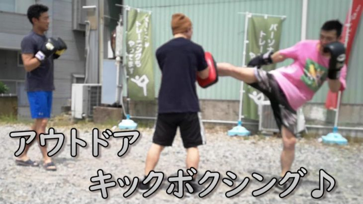 アウトドアダイエットキックボクシング #kickboxing #diet #新潟市