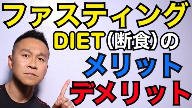 ファスティング ダイエットのメリット、デメリット