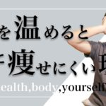 体を温めると痩せなくなる理由【ダイエット】