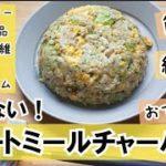 【絶品!】激ウマすぎるオートミール炒飯の作り方~ダイエットレシピ/簡単ごはん/低カロリー~