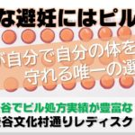 渋谷でピル処方実績が豊富な婦人科 確実な避妊にはピルを! 渋谷文化村通りレディスクリニック【東京都渋谷区】