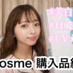 【美白】アットコスメ購入品★日焼け止めや薬用美白化粧品!
