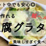 【ダイエットレシピ】超ヘルシーな豆腐グラタンの作り方|低糖質・高タンパク質|簡単で美味しい|痩せたい人必見!