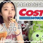 【コストコ購入品】ダイエット中の人みて~~(-ω-)/다이어트중…!!