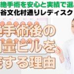 中絶手術後の低用量ピルを徹底する理由|中絶手術を安心と実績で選ぶなら渋谷文化村通りレディスクリニック【東京都渋谷区】