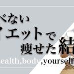 【危険】食べないダイエットで痩せた末路