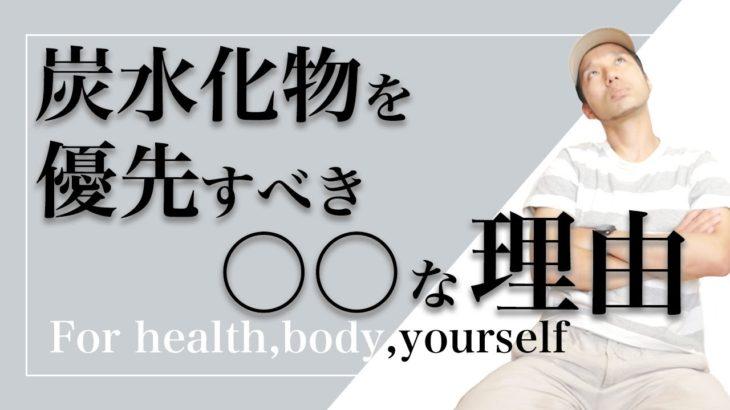 痩せる炭水化物5つのポイント【ダイエット】