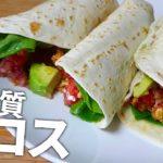 【ダイエットレシピ】低脂質で痩せられるタコスの作り方