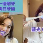 一邊刷牙一邊美白牙齒😁✨藍光潔牙套裝