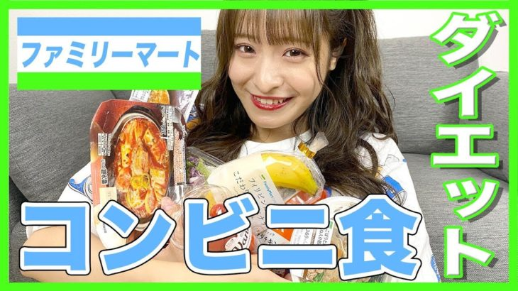 アイドルがダイエット中に買うコンビニ飯【ファミリーマート編】