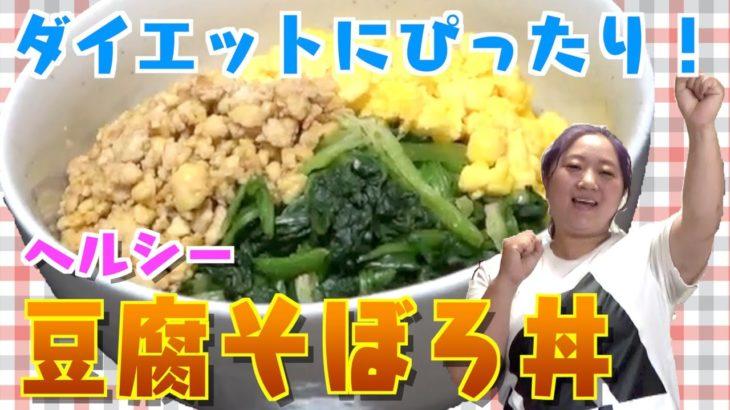 【ヘルシー料理】ダイエットにぴったり!ヘルシー豆腐そぼろ丼をご紹介!