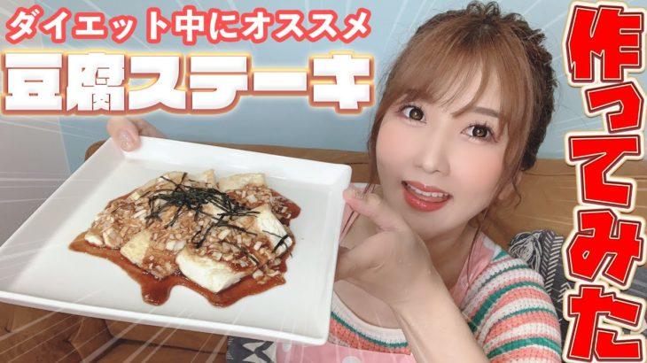 ダイエット中にオススメ!絶品豆腐ステーキ作ってみた!【ひびキッチン】