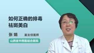 如何正确的排毒祛斑美白 张娟 山西省中西医结合医院