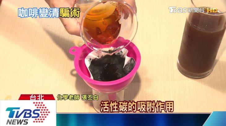 """網售美白牙膏把""""茶能變透明""""? 實測""""攏是假"""""""