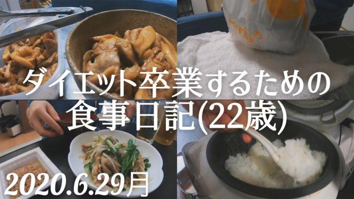 【一日の食事】ダイエット卒業するための食事記録(22歳)