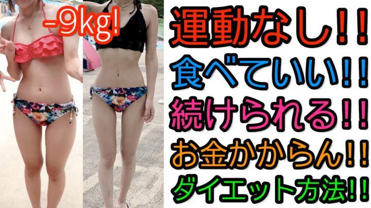 【ダイエット】運動はしたくないけど痩せたい私のダイエット方法!!!!