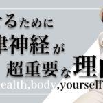 痩せる!自律神経を整える7つのポイント【ダイエット】