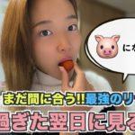 【ダイエット】食べ過ぎた翌日のリセット法教えます【絶対に太らない】