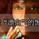 """黑人妹子用""""漂白剂""""美白,不惜破坏皮肤结构,只为得到公平对待"""